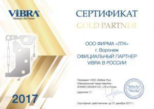 Компания Элтемикс получила сертификат Gold Partner от Vibra  продажа по ценам от завода