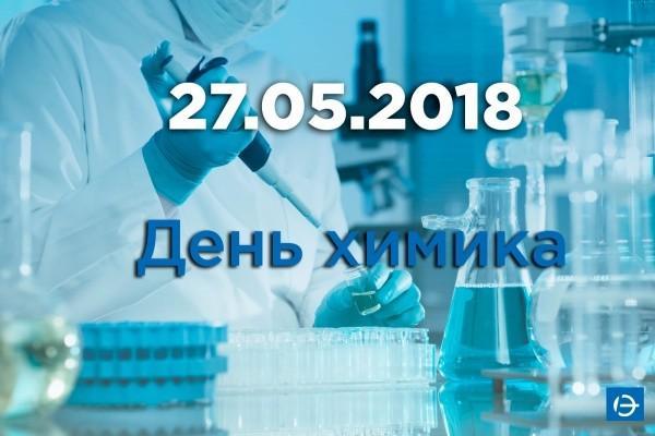 Поздравляем с Днем химика!  продажа по ценам от завода